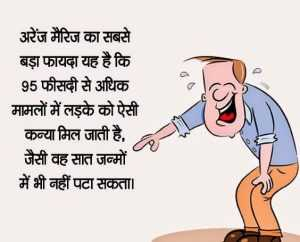 Whatsapp Status in Hindi One Line Funny